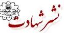 کانون فرهنگی هنری نشر شهادت شهرستان داراب